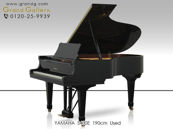 【リニューアルピアノ】YAMAHA(ヤマハ)S400E【中古】【中古ピアノ】【中古グランドピアノ】【グランドピアノ】【180603】