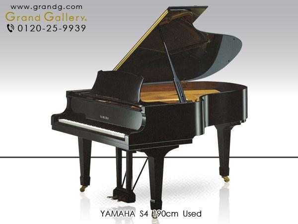 【リニューアルピアノ】YAMAHA(ヤマハ)S4【中古】【中古ピアノ】【中古グランドピアノ】【グランドピアノ】【180930】