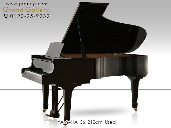 YAMAHA(ヤマハ)S6【中古】【中古ピアノ】【中古グランドピアノ】【グランドピアノ】【200409】