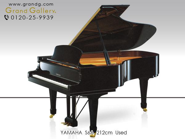 YAMAHA(ヤマハ)S6A【中古】【中古ピアノ】【中古グランドピアノ】【グランドピアノ】【200808】
