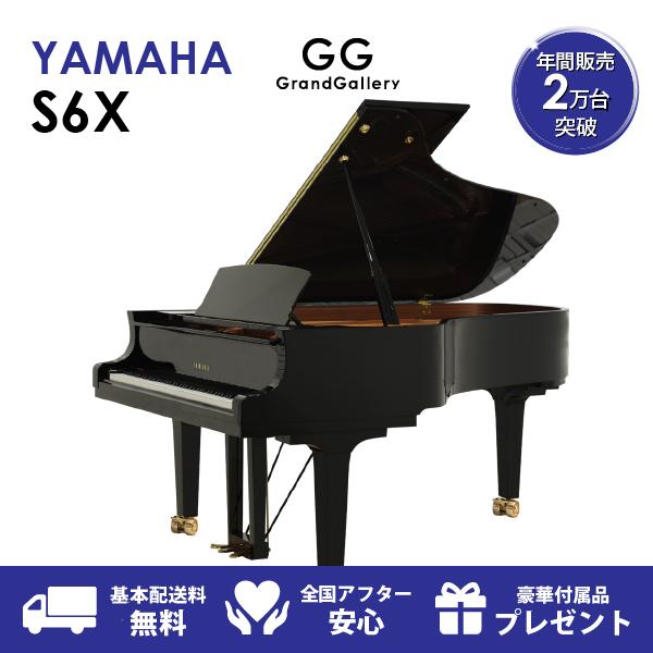 【新品ピアノ】YAMAHA(ヤマハ)S6X【新品ピアノ】【新品グランドピアノ】