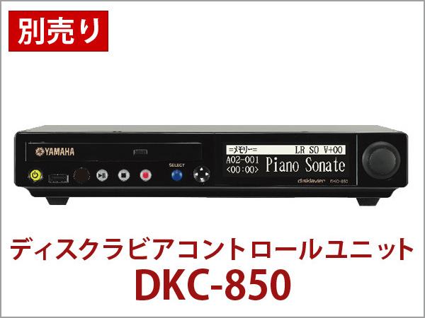 【ピアノ購入者限定】ヤマハ ディスクラビアコントロールユニット DKC-850