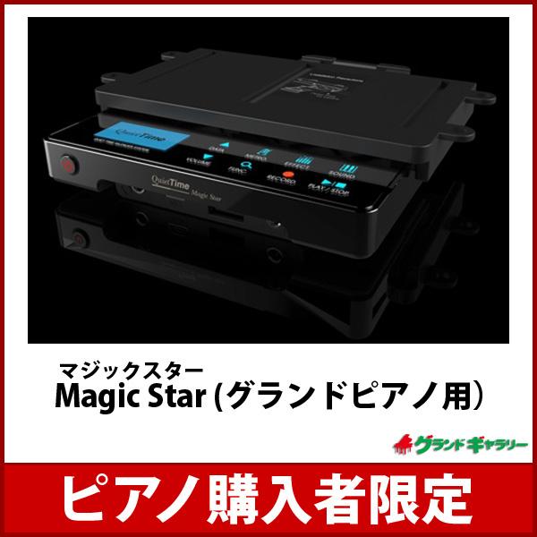 【ピアノ購入者限定】ピアノ消音ユニット Magic Star Pro マジックスタープロ(グランドピアノ専用)【送料無料・取付料込】