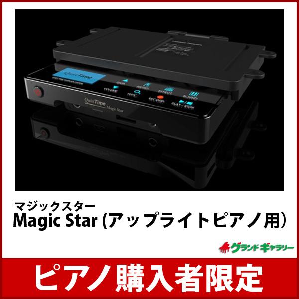 【ピアノ購入者限定】ピアノ消音ユニット Magic Star Pro(マジックスタープロ)(アップライトピアノ専用)【送料無料・取付料込】