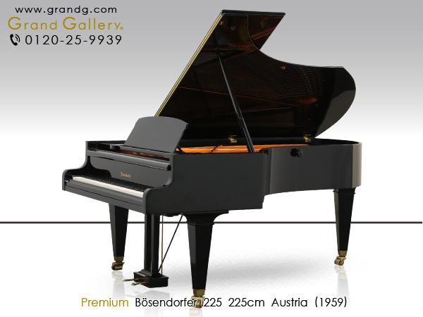 【リニューアルピアノ】BOSENDORFER(ベーゼンドルファー)225【中古】【中古ピアノ】【中古グランドピアノ】【グランドピアノ】