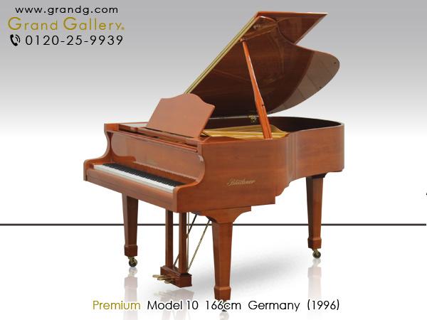 【リニューアルピアノ】Bluthner(ブリュートナー)model.10【中古】【中古ピアノ】【中古グランドピアノ】【グランドピアノ】【木目】【演奏動画付】