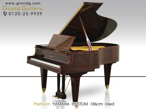 YAMAHA(ヤマハ)CUSTOM【中古】【中古ピアノ】【中古グランドピアノ】【グランドピアノ】【木目】【演奏動画付】