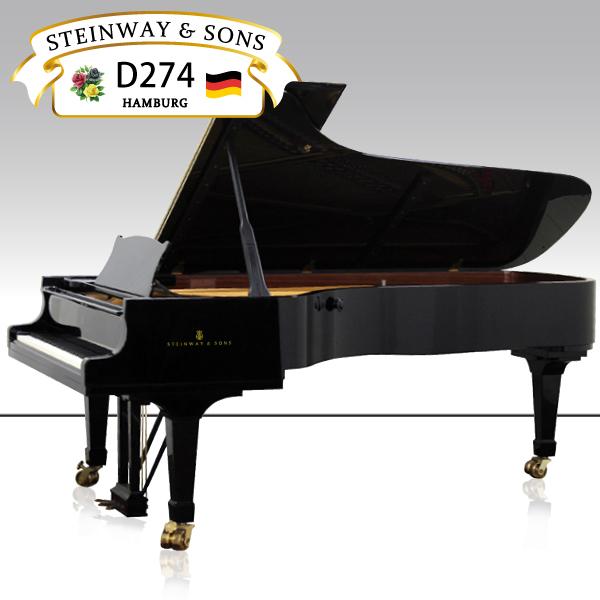 新品グランドピアノ STEINWAY&SONS(スタインウェイ&サンズ)D-274【新品】【新品ピアノ】【D274】