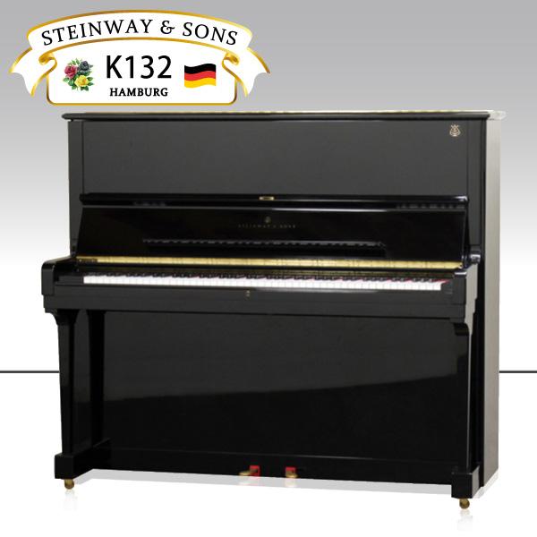 新品アップライトピアノ STEINWAY&SONS(スタインウェイ&サンズ)K-132【新品】【新品ピアノ】【K132】