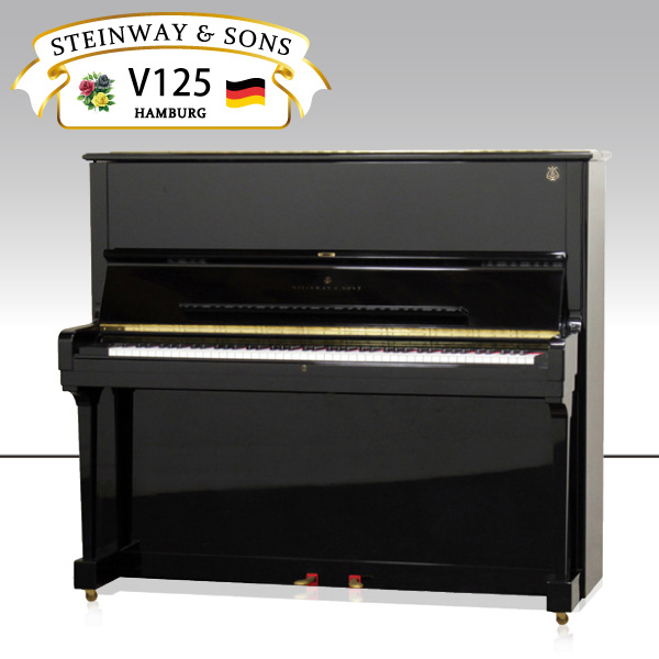 新品アップライトピアノ STEINWAY&SONS(スタインウェイ&サンズ)V-125【新品】【新品ピアノ】【V125】