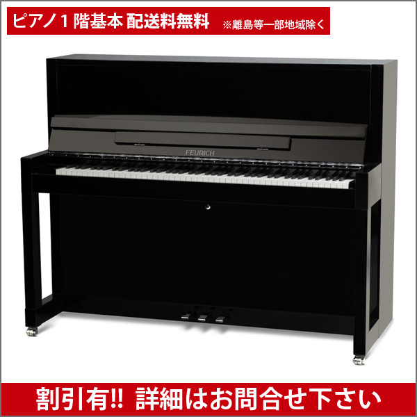 【送料無料 ※離島等一部地域除く】FEURICH(フォイリッヒ)Mod.115 - Premiere Black Polish【新品アップライトピアノ】【新品ピアノ】【演奏動画付】
