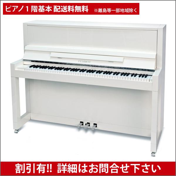 【送料無料 ※離島等一部地域除く】FEURICH(フォイリッヒ)Mod.115 - Premiere White Polish【新品アップライトピアノ】【新品ピアノ】【演奏動画付】