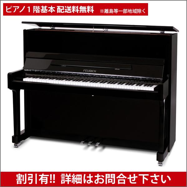【送料無料 ※離島等一部地域除く】FEURICH(フォイリッヒ)Mod.122 - Universal Black Polish【新品アップライトピアノ】【新品ピアノ】【演奏動画付】