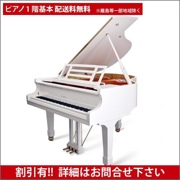 【送料無料 ※離島等一部地域除く】FEURICH(フォイリッヒ)Mod.161 - Professional White Polish【新品グランドピアノ】【新品ピアノ】【演奏動画付】