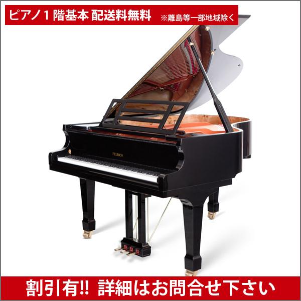【送料無料 ※離島等一部地域除く】FEURICH(フォイリッヒ)Mod.178 - Professional 2 Black Polish【新品グランドピアノ】【新品ピアノ】
