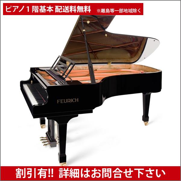 【送料無料 ※離島等一部地域除く】FEURICH(フォイリッヒ)Mod.218 - ConcertBlack Polish【新品グランドピアノ】【新品ピアノ】