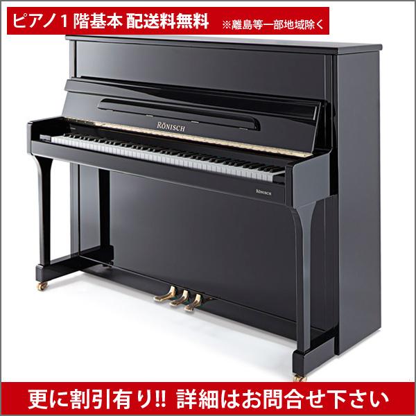 【送料無料 ※離島等一部地域除く】RONISCH(レーニッシュ)118K (BP)【新品アップライトピアノ】【新品ピアノ】