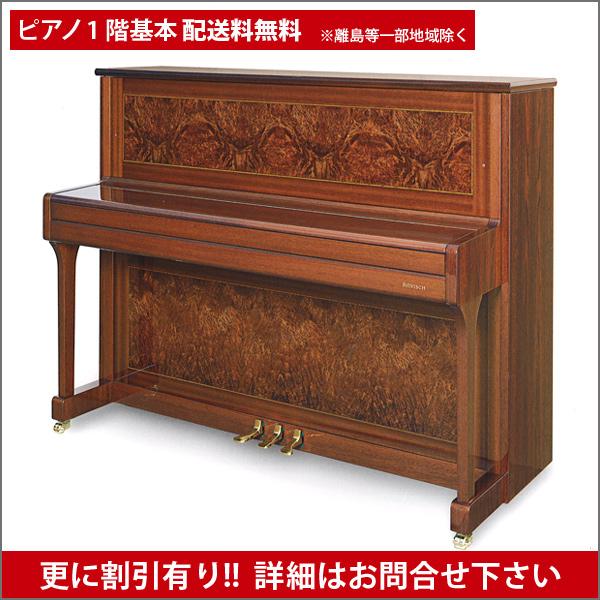 【送料無料 ※離島等一部地域除く】RONISCH(レーニッシュ)118KI (MVP)【新品アップライトピアノ】【新品ピアノ】