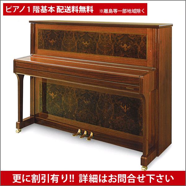 【送料無料 ※離島等一部地域除く】RONISCH(レーニッシュ)118KI (WBWP)【新品アップライトピアノ】【新品ピアノ】