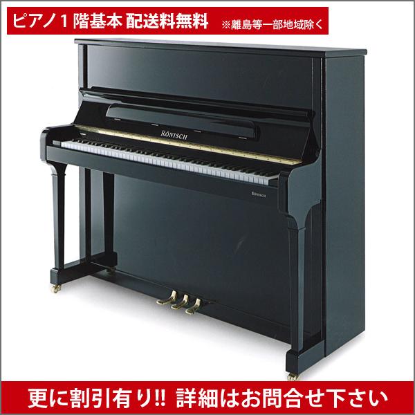 【送料無料 ※離島等一部地域除く】RONISCH(レーニッシュ)125K (BP)【新品アップライトピアノ】【新品ピアノ】