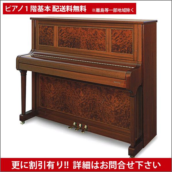 【送料無料 ※離島等一部地域除く】RONISCH(レーニッシュ)125KI(MVP)【新品アップライトピアノ】【新品ピアノ】