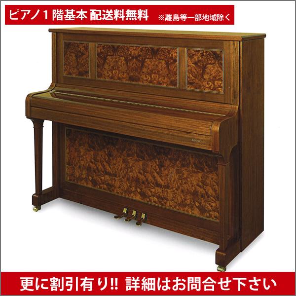 【送料無料 ※離島等一部地域除く】RONISCH(レーニッシュ)125KI(WBWP)【新品アップライトピアノ】【新品ピアノ】