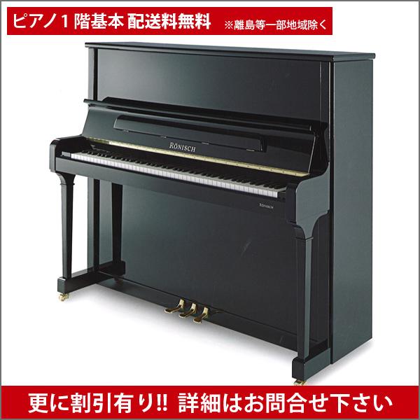【送料無料 ※離島等一部地域除く】RONISCH(レーニッシュ)132K(BP)【新品アップライトピアノ】【新品ピアノ】