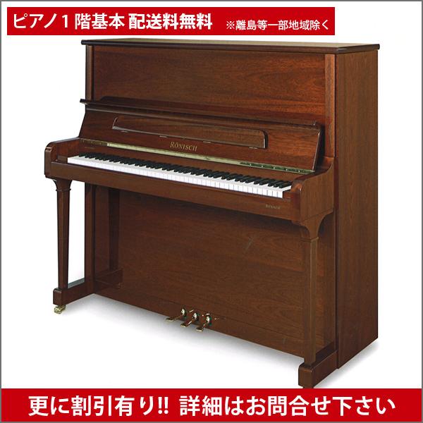 【送料無料 ※離島等一部地域除く】RONISCH(レーニッシュ)132K(MP)【新品アップライトピアノ】【新品ピアノ】