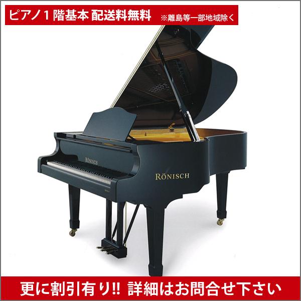 【送料無料 ※離島等一部地域除く】RONISCH(レーニッシュ)175K(BP)【新品グランドピアノ】【新品ピアノ】