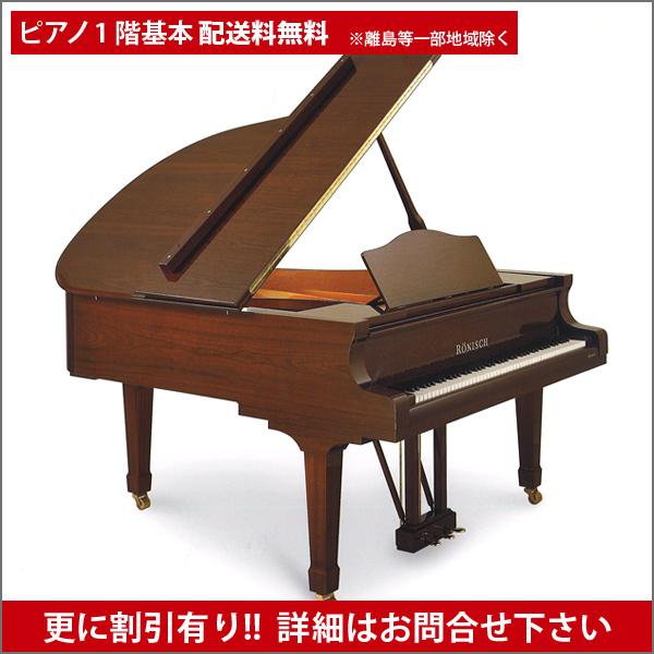 【送料無料 ※離島等一部地域除く】RONISCH(レーニッシュ)175K(MP)【新品グランドピアノ】【新品ピアノ】