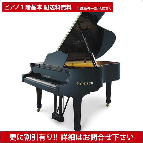 【送料無料 ※離島等一部地域除く】RONISCH(レーニッシュ)186K(BP)【新品グランドピアノ】【新品ピアノ】