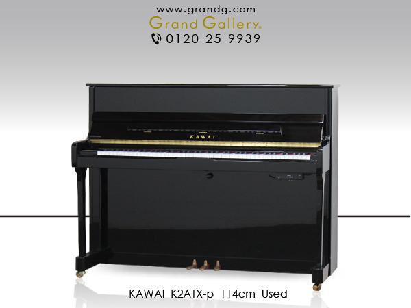 【アウトレットピアノ】KAWAI(カワイ)K2ATX-p【中古】【中古ピアノ】【中古アップライトピアノ】【アップライトピアノ】【サイレント付】【181018】