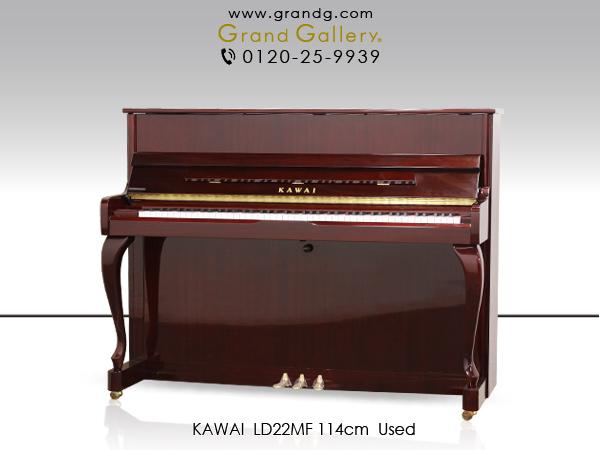 【アウトレットピアノ】KAWAI(カワイ)LD22MF【中古】【中古ピアノ】【中古アップライトピアノ】【アップライトピアノ】【木目】【猫脚】【181023】