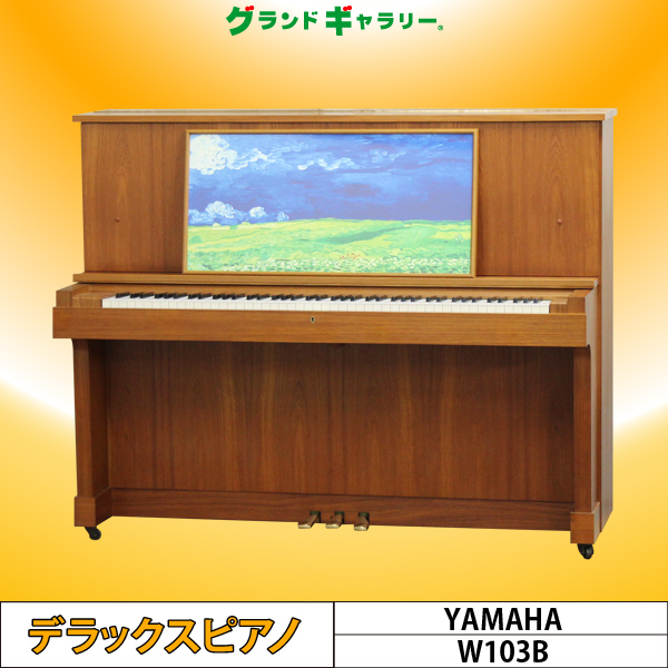 【リニューアルピアノ】YAMAHA(ヤマハ)W103B【中古】【中古ピアノ】【中古アップライトピアノ】【アップライトピアノ】【木目】【演奏動画付】