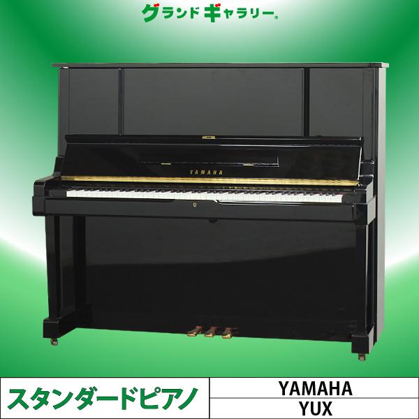 【即納!最大半額!】 YAMAHA(ヤマハ)YUX【】【ピアノ】【アップライトピアノ】【アップライトピアノ】, プロキッチン:8a20f567 --- cpps.dyndns.info