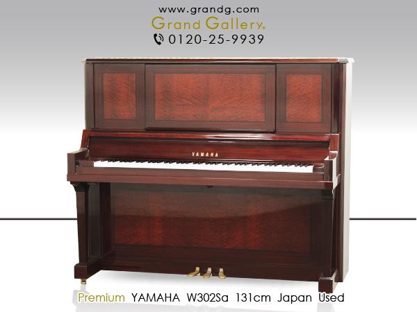 【リニューアルピアノ】YAMAHA(ヤマハ)W302Sa【中古】【中古ピアノ】【中古アップライトピアノ】【アップライトピアノ】【木目】