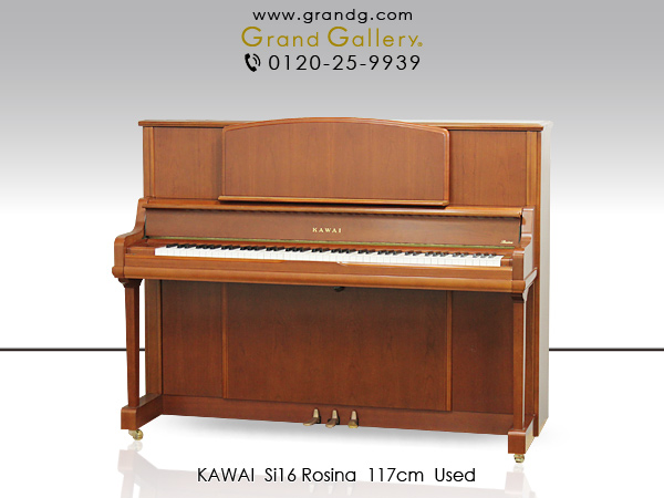 KAWAI(カワイ)Si16 Rosina【中古】【中古ピアノ】【中古アップライトピアノ】【アップライトピアノ】【木目】【200615】