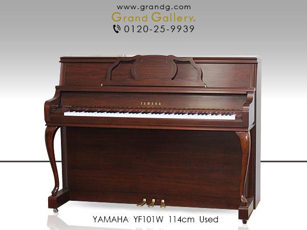 【リニューアルピアノ】YAMAHA(ヤマハ)YF101W【中古】【中古ピアノ】【中古アップライトピアノ】【アップライトピアノ】【木目】【猫脚】【180426】