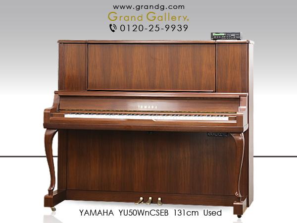 YAMAHA(ヤマハ)YU50WnCSEB【中古】【中古ピアノ】【中古アップライトピアノ】【アップライトピアノ】【木目】【猫脚】【サイレント付】【自動演奏機能付】【200416】