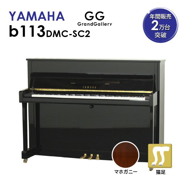 【新品ピアノ】YAMAHA(ヤマハ)b113DMC-SC2【新品】【新品アップライトピアノ】【アップライトピアノ】【木目】【猫脚】【サイレント付】