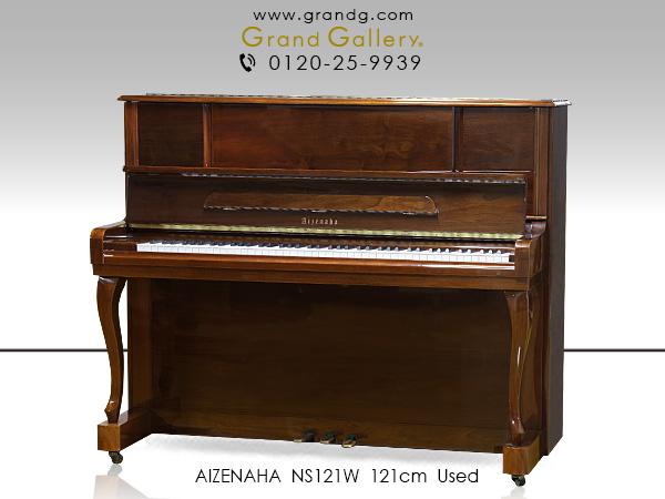 【アウトレットピアノ】AIZENAHA(アイゼナハ)NS121W【中古】【中古ピアノ】【中古アップライトピアノ】【アップライトピアノ】【木目】【猫脚】【181117】