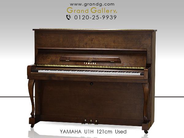 【アウトレットピアノ】YAMAHA(ヤマハ)U1H【中古】【中古ピアノ】【中古アップライトピアノ】【アップライトピアノ】【木目】【猫脚】【181016】