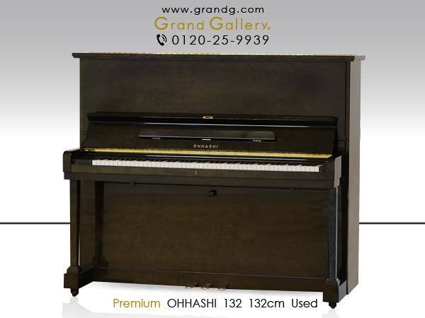 【リニューアルピアノ】OHHASHI(オーハシ)132【中古】【中古ピアノ】【中古アップライトピアノ】【アップライトピアノ】【木目】【演奏動画付】