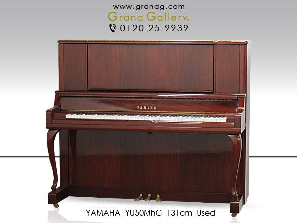 【リニューアルピアノ】YAMAHA(ヤマハ)YU50MhC【中古】【中古ピアノ】【中古アップライトピアノ】【アップライトピアノ】【木目】【猫脚】【180409】