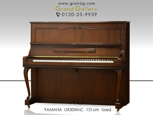【リニューアルピアノ】YAMAHA(ヤマハ)UX50WnC【中古】【中古ピアノ】【中古アップライトピアノ】【アップライトピアノ】【木目】【猫脚】【180617】