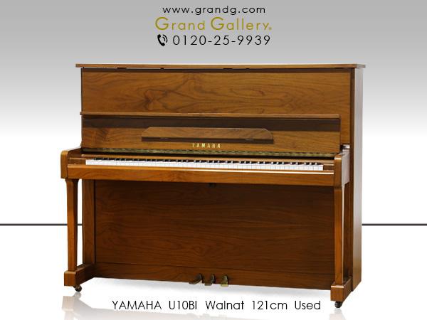 【アウトレットピアノ】YAMAHA(ヤマハ)U10Bl【中古】【中古ピアノ】【中古アップライトピアノ】【木目】【180606】