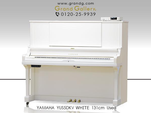 YAMAHA(ヤマハ)YUS5DKV【中古】【中古ピアノ】【中古アップライトピアノ】【アップライトピアノ】【サイレント付】【自動演奏機能付】【180813】