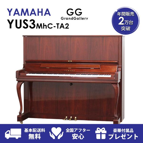 【新品ピアノ】YAMAHA(ヤマハ)YUS3MhC-TA2【新品】【新品アップライトピアノ】【アップライトピアノ】【木目】【猫脚】【サイレント付】