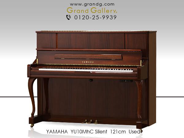 【リニューアルピアノ】YAMAHA(ヤマハ)YU10MhC 消音機能付【中古】【中古ピアノ】【中古アップライトピアノ】【アップライトピアノ】【木目】【猫脚】【サイレント付】【181016】