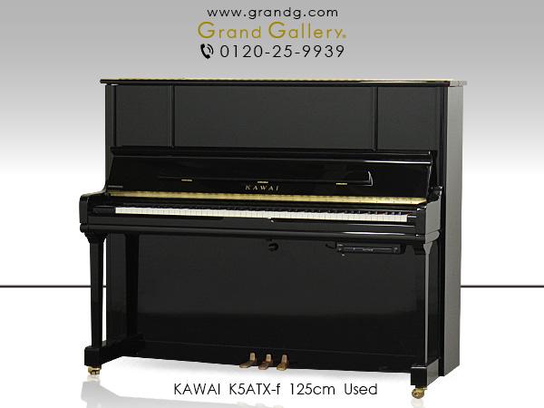 【リニューアルピアノ】KAWAI(カワイ)K5ATX-f【中古】【中古ピアノ】【中古アップライトピアノ】【アップライトピアノ】【サイレント付】【180417】